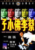 Choi lee bat siu ji - Hong Kong Movie Cover (xs thumbnail)