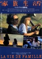 La vie de famille - Japanese Movie Poster (xs thumbnail)
