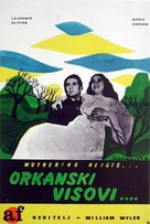 Wuthering Heights - Croatian Movie Poster (xs thumbnail)