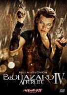 Resident Evil: Afterlife - Japanese Movie Cover (xs thumbnail)