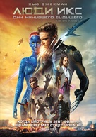 X-Men: Days of Future Past - Russian DVD movie cover (xs thumbnail)