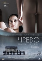 Womb - Russian Movie Poster (xs thumbnail)
