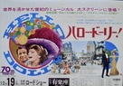 Hello, Dolly! - Japanese Movie Poster (xs thumbnail)
