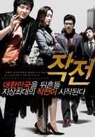 The Scam - South Korean Movie Poster (xs thumbnail)