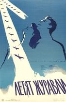 Letyat zhuravli - Russian Movie Poster (xs thumbnail)