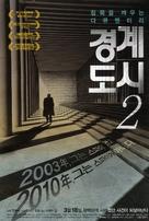 The Border City 2 - South Korean Movie Poster (xs thumbnail)