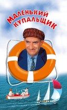 Petit baigneur, Le - Russian VHS cover (xs thumbnail)