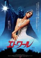 Étoile - Japanese Movie Poster (xs thumbnail)