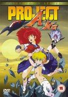 Purojekuto A-ko - British DVD cover (xs thumbnail)