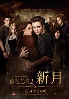 The Twilight Saga: New Moon - Taiwanese Movie Poster (xs thumbnail)