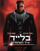 Blade - Israeli Movie Poster (xs thumbnail)
