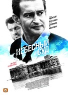 Nebesnyy sud - Russian Movie Poster (xs thumbnail)