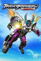 """""""Transformers"""" - Russian DVD movie cover (xs thumbnail)"""