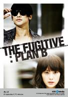 """Domangja: Plan B"" - South Korean Movie Poster (xs thumbnail)"