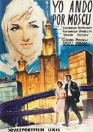 Ya shagayu po Moskve - Argentinian Movie Poster (xs thumbnail)