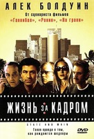 State and Main - Russian Movie Cover (xs thumbnail)