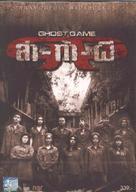 Ghost Game - Thai poster (xs thumbnail)