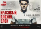 Extremely Wicked, Shockingly Evil, and Vile - Russian Movie Poster (xs thumbnail)