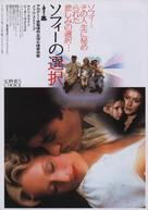 Sophie's Choice - Japanese Movie Poster (xs thumbnail)