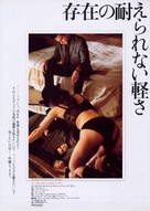 The Unbearable Lightness of Being - Japanese Movie Poster (xs thumbnail)