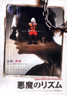 Guantanamero - Japanese Movie Poster (xs thumbnail)