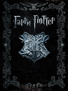 Harry Potter and the Deathly Hallows: Part I - Russian DVD cover (xs thumbnail)