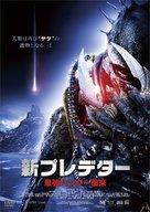 Man Vs. - Japanese Movie Cover (xs thumbnail)