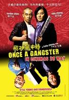Fei saa fung chung chun - Movie Poster (xs thumbnail)
