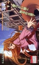 """""""Ôkami to kôshinryô II"""" - Japanese Movie Poster (xs thumbnail)"""