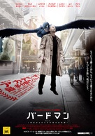 Birdman or (The Unexpected Virtue of Ignorance) - Japanese Movie Poster (xs thumbnail)