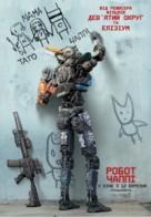 Chappie - Ukrainian Movie Poster (xs thumbnail)