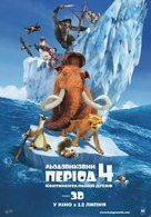 Ice Age: Continental Drift - Ukrainian Movie Poster (xs thumbnail)