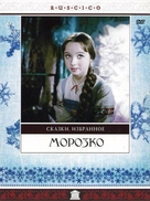 Morozko - Russian DVD cover (xs thumbnail)