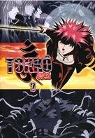 """""""Tokko"""" - Movie Cover (xs thumbnail)"""
