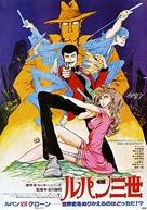 Rupan sansei: Mamo karano chousen - Japanese Movie Poster (xs thumbnail)