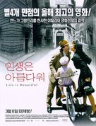La vita è bella - South Korean Movie Poster (xs thumbnail)