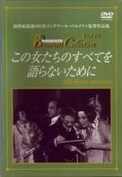 För att inte tala om alla dessa kvinnor - Japanese DVD cover (xs thumbnail)