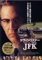 JFK - Japanese Movie Poster (xs thumbnail)