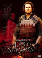 The Last Samurai - Movie Cover (xs thumbnail)