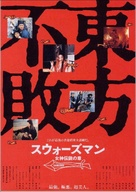 Swordsman 2 - Japanese poster (xs thumbnail)
