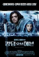Kingdom of Heaven - South Korean Movie Poster (xs thumbnail)