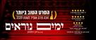 Incitement - Israeli Movie Poster (xs thumbnail)