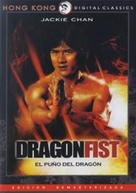 Dragon Fist - Spanish Movie Cover (xs thumbnail)