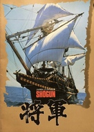 """Shogun"" - Japanese Movie Poster (xs thumbnail)"