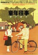 Tong nien wang shi - Japanese Movie Poster (xs thumbnail)