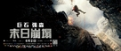 San Andreas - Chinese Movie Poster (xs thumbnail)