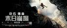 San Andreas - Chinese Movie Poster (xs thumbnail)
