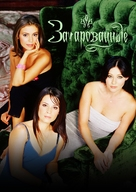 """""""Charmed"""" - Russian Movie Poster (xs thumbnail)"""