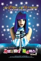 Iedereen beroemd! - South Korean Movie Poster (xs thumbnail)