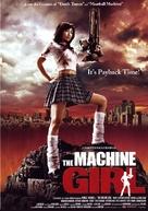 Kataude mashin gâru - Movie Poster (xs thumbnail)